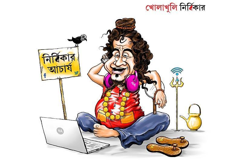 Nirbikar Acharya